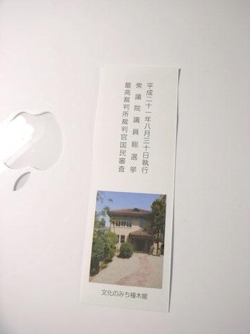 f:id:gzutetsu:20090830111739j:image