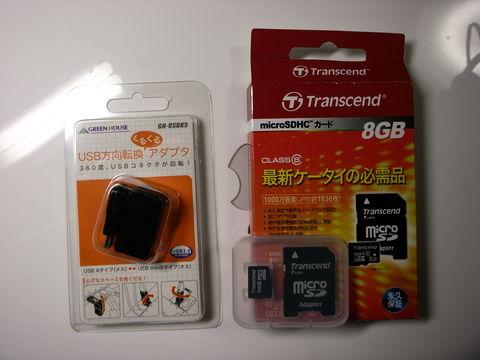 f:id:gzutetsu:20091001231939j:image