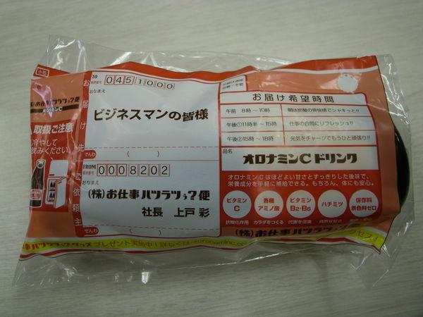 f:id:gzutetsu:20100622121322j:image