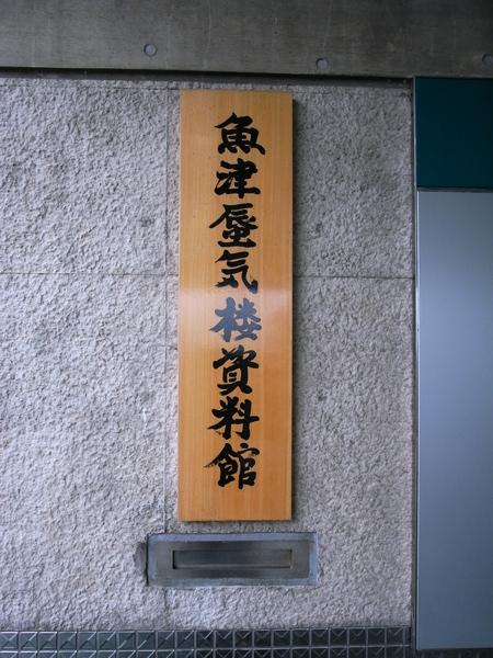 f:id:gzutetsu:20100812135609j:image