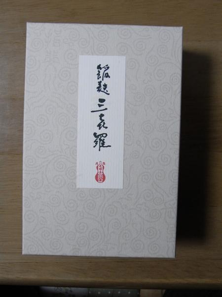 f:id:gzutetsu:20110103171251j:image