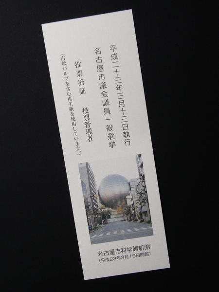 f:id:gzutetsu:20110312163516j:image