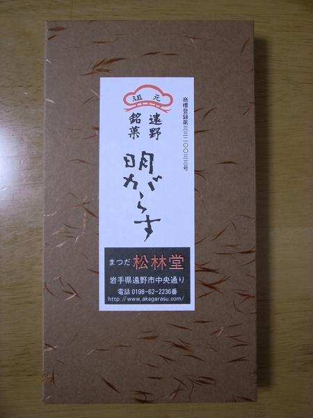f:id:gzutetsu:20120626113950j:image