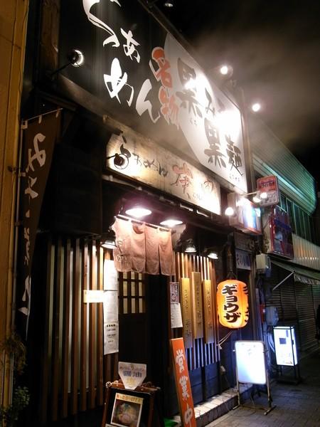 f:id:gzutetsu:20121210210011j:image