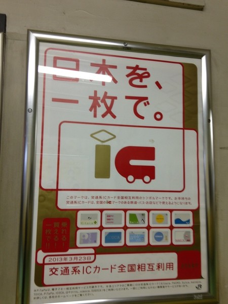 f:id:gzutetsu:20130116212343j:image