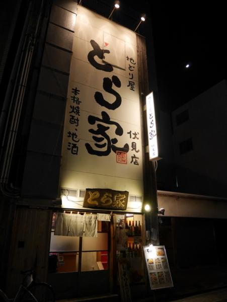 f:id:gzutetsu:20161208211029j:image