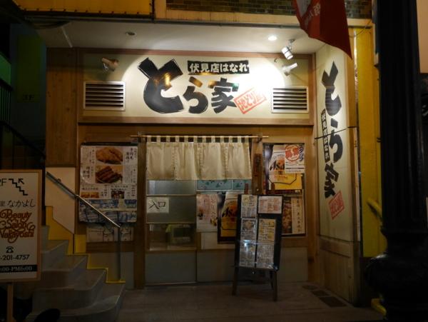 f:id:gzutetsu:20161208211355j:image