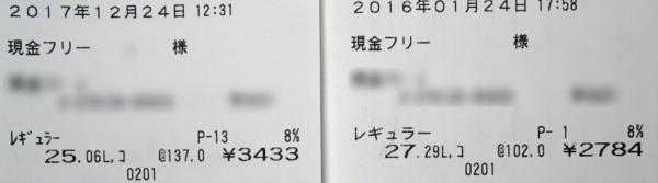 20171224142124