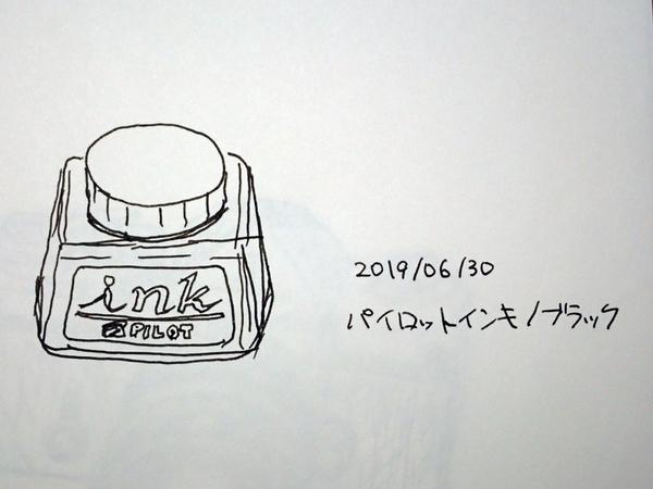 f:id:gzutetsu:20190630152612j:image