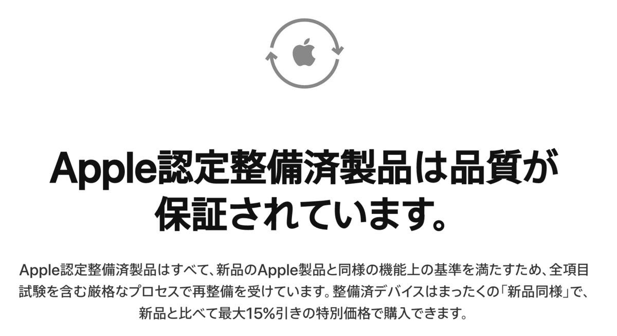 アップル製品 認定整備済製品