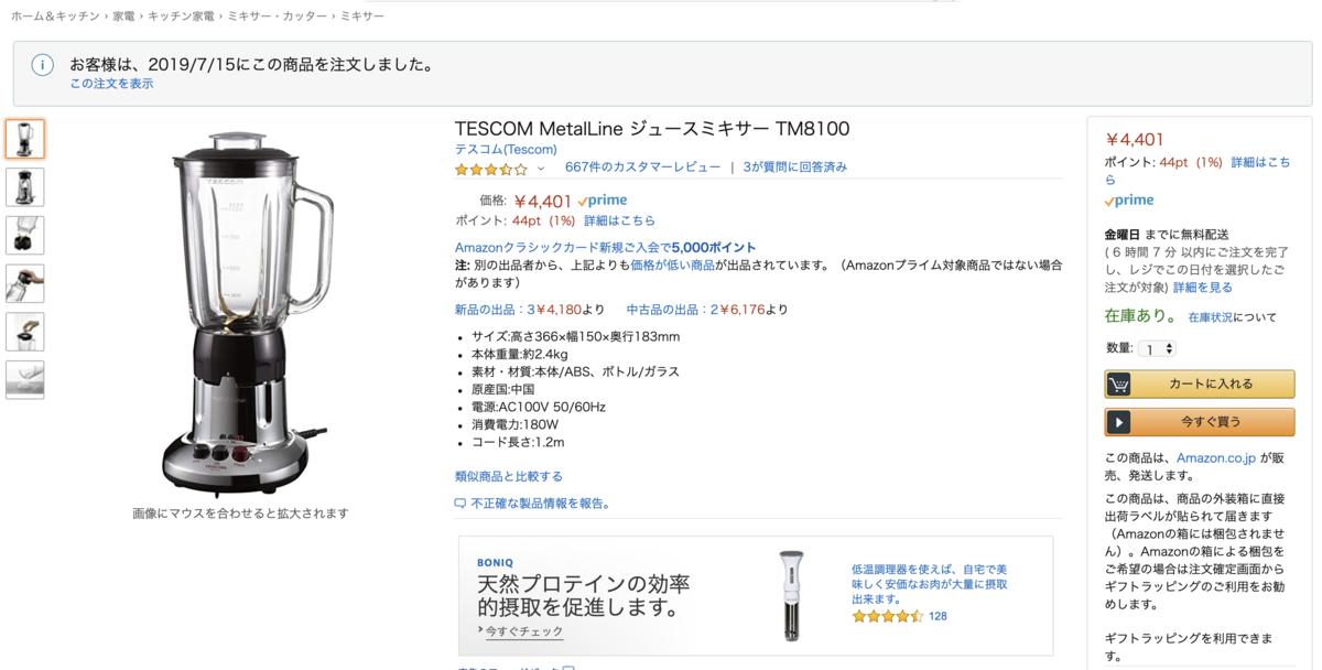TESCOM MetalLine ジュースミキサー TM8100 テスコム