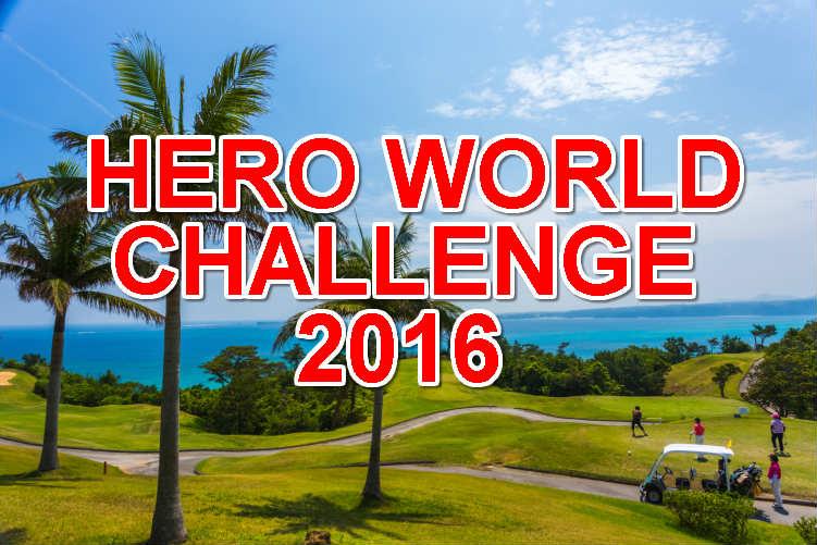 ヒーローワールドチャレンジ2016