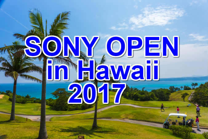 sony-open-in-hawaii