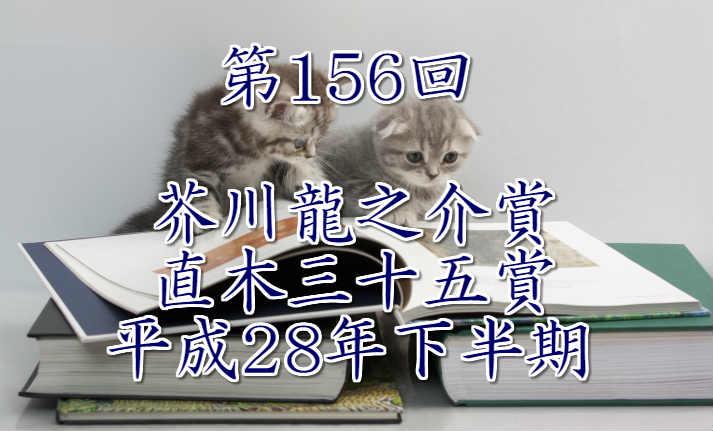 第156回芥川賞・直木賞