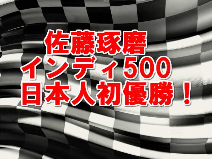 佐藤琢磨 インディ500 優勝特番TV