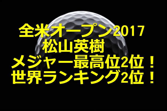 松山英樹 全米オープン 世界ランク FedEx・賞金ランク