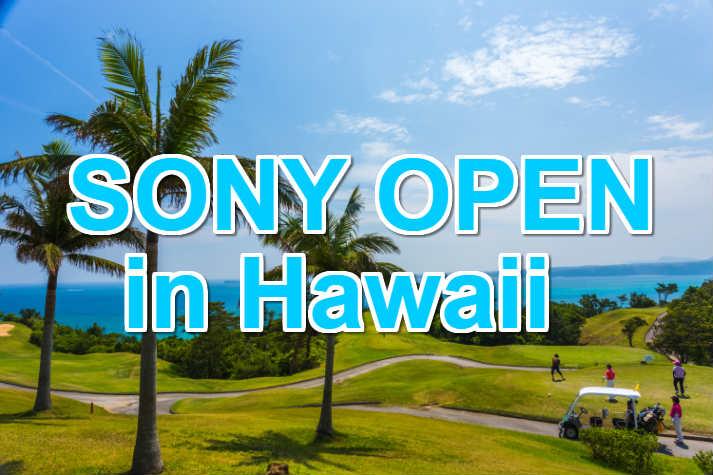 ソニーオープンinハワイ PGA