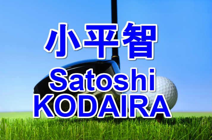 小平智 PGA 出場予定 スケジュール TOP