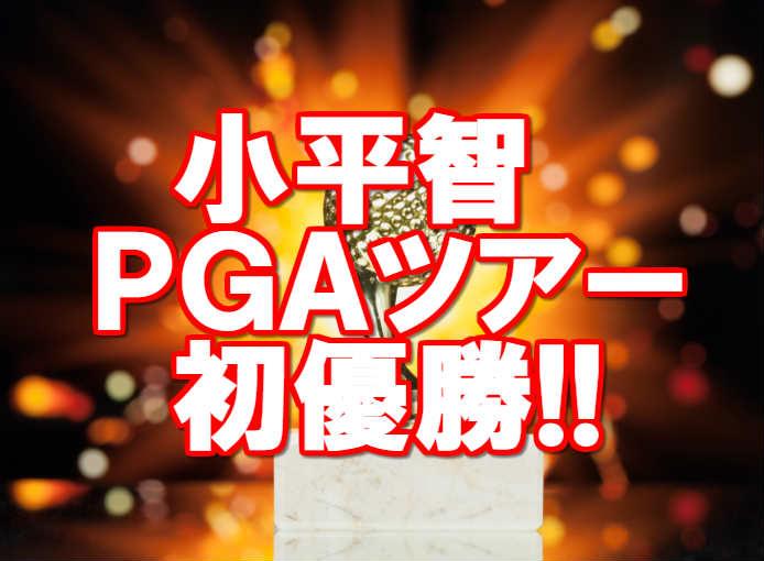 ゴルフ世界ランキング 小平智 初優勝
