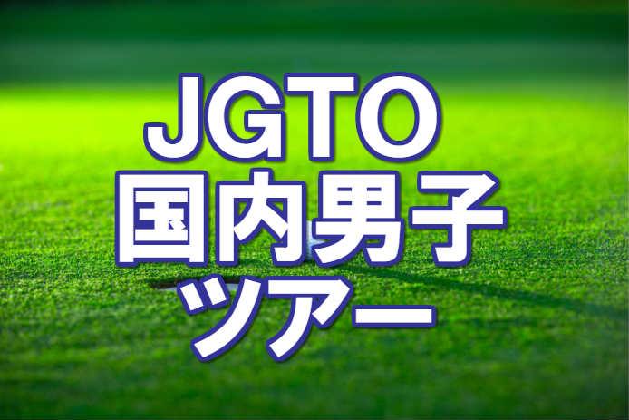 ゴルフ 国内男子・JGTOツアー スケジュール 賞金ランキング