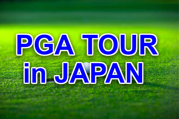 PGA 日本開催 松山英樹 TOP画像
