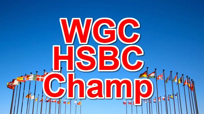 WGCーHSBCチャンピオンズ 松山英樹 PGA TOP