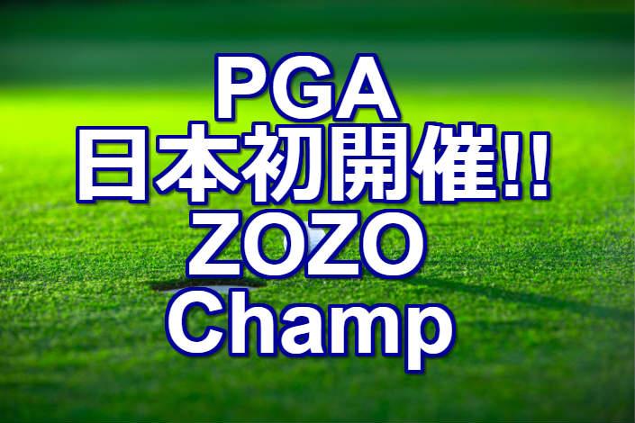 PGA 日本開催 ZOZOチャンピオンシップ 松山英樹