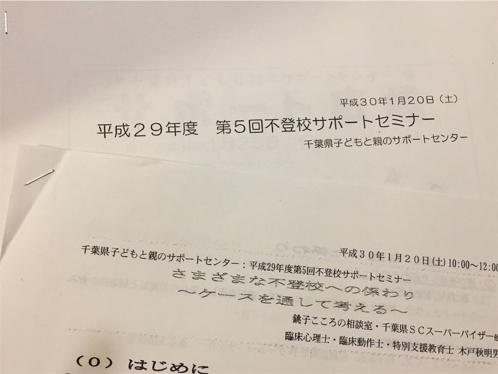 f:id:h-katori:20180120202913j:image