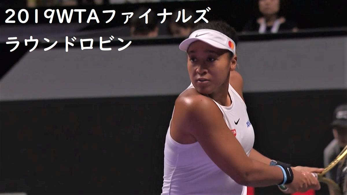 WTAツアーファイナルズ2019出場の大坂なおみ