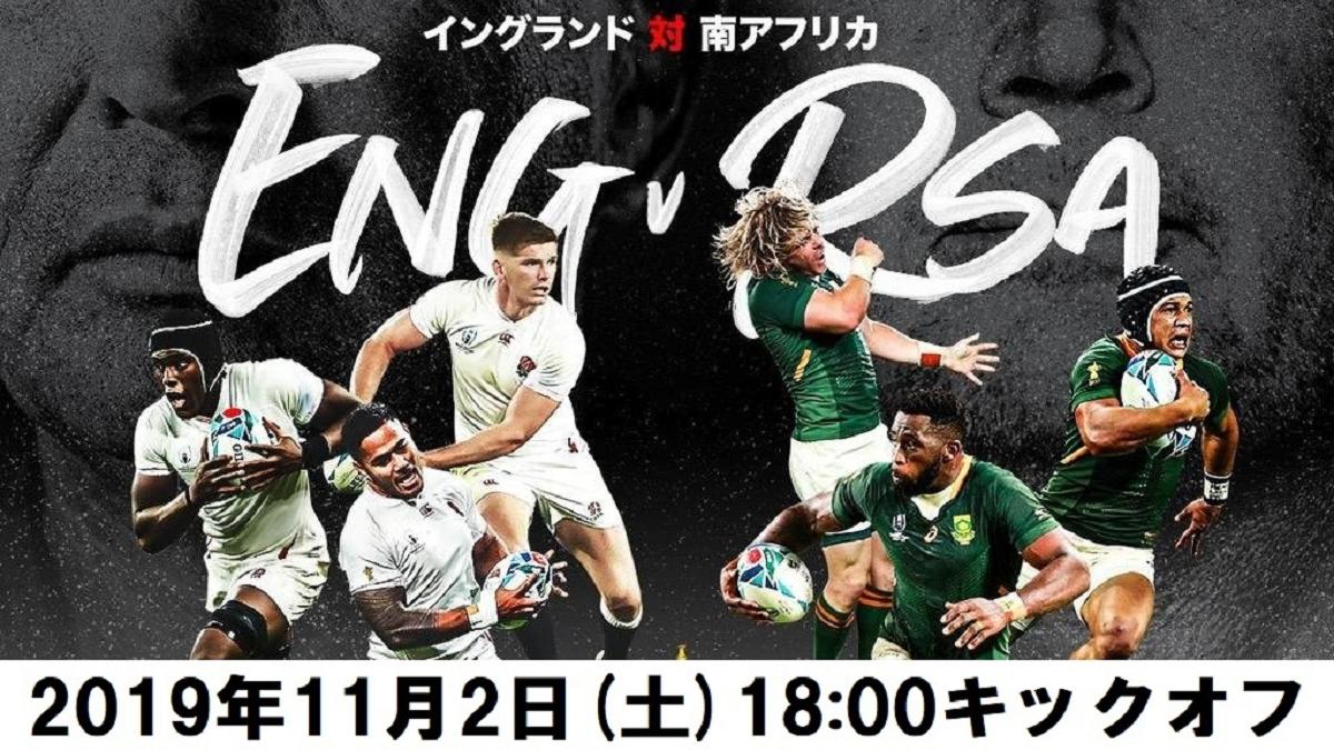 イングランド vs 南アフリカ戦 決勝戦の試合日程・ラグビーワールドカップ2019