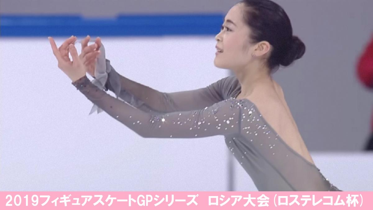 フィギュアスケートグランプリシリーズロシア大会(ロステレコム杯)2019の宮原知子