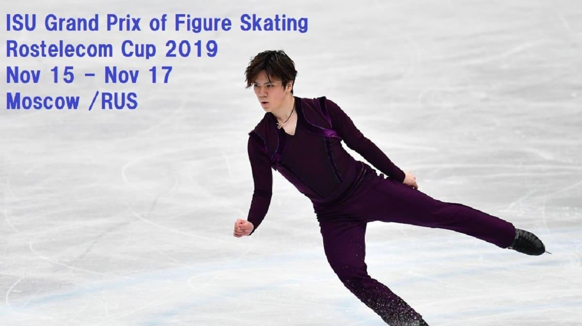 フィギュアスケートグランプリシリーズロシア大会(ロステレコム杯)2019宇野昌磨
