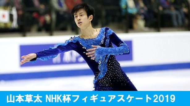 nhk杯 フィギュアスケート大会2019出場の山本草太