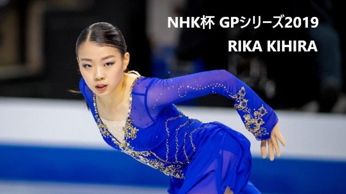 フィギュアスケートグランプリシリーズ2019 NHK杯 紀平梨花