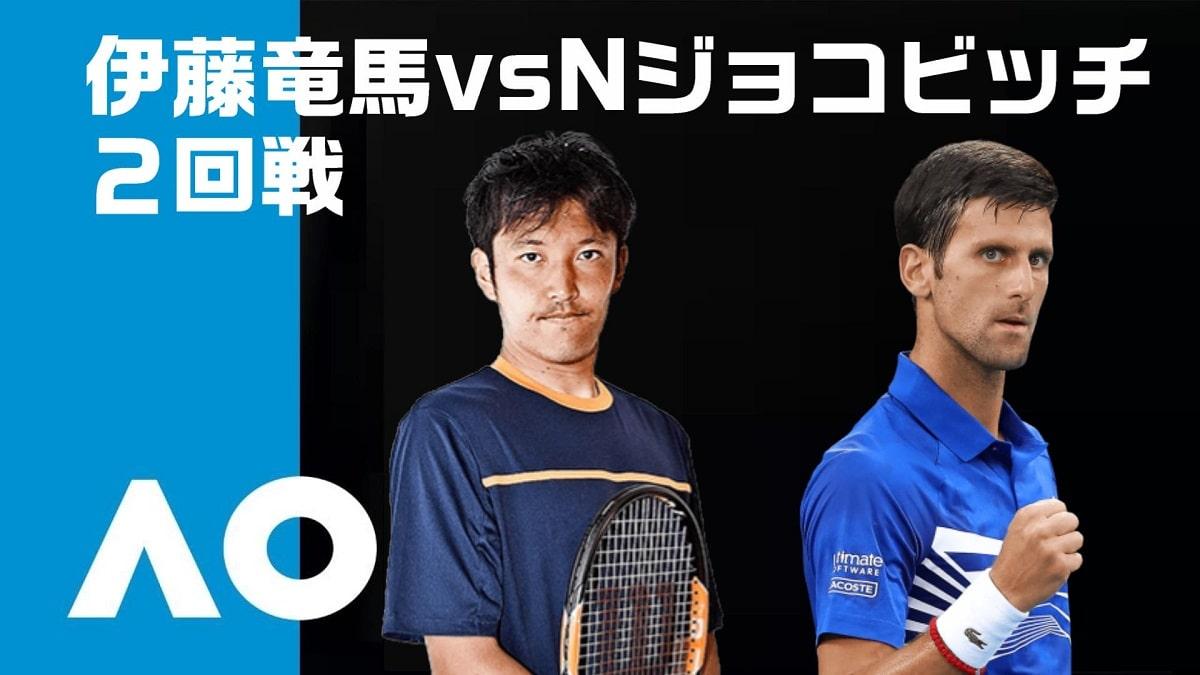 全豪オープンの伊藤竜馬 vs N.ジョコビッチ