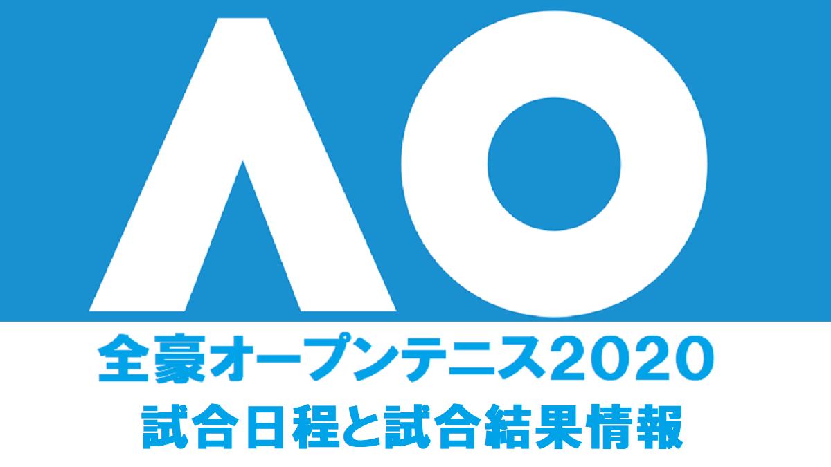 【2020全豪オープンテニス】試合日程スケジュール(結果)