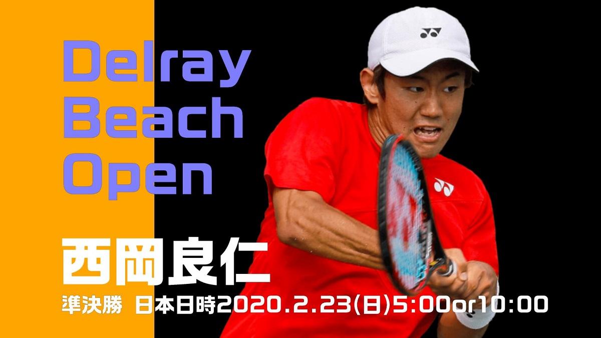 デルレイビーチオープン準決勝 西岡良仁