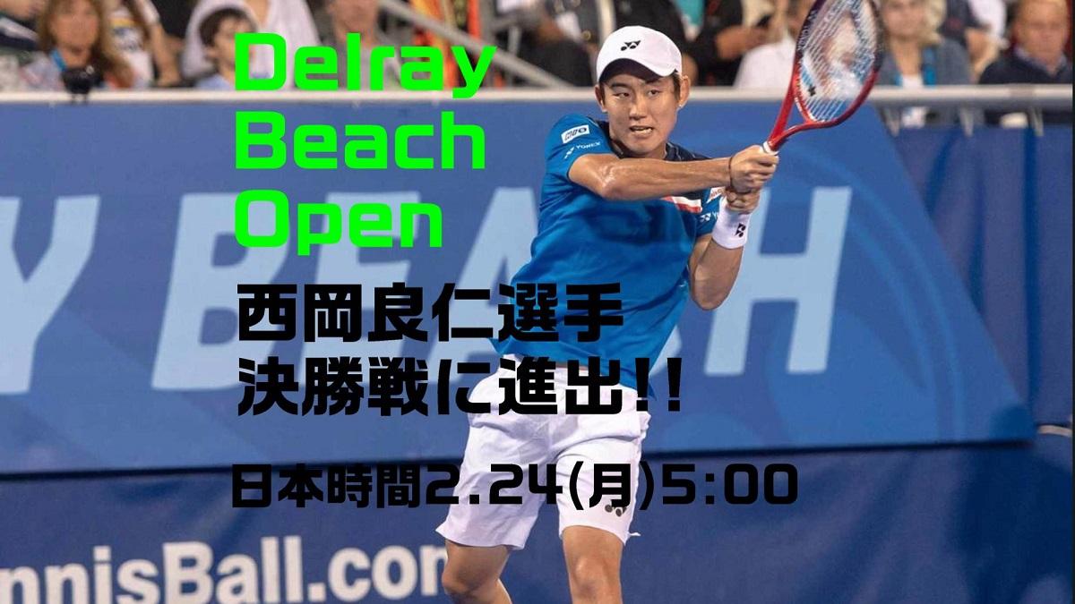 デルレイビーチオープン決勝戦 西岡良仁