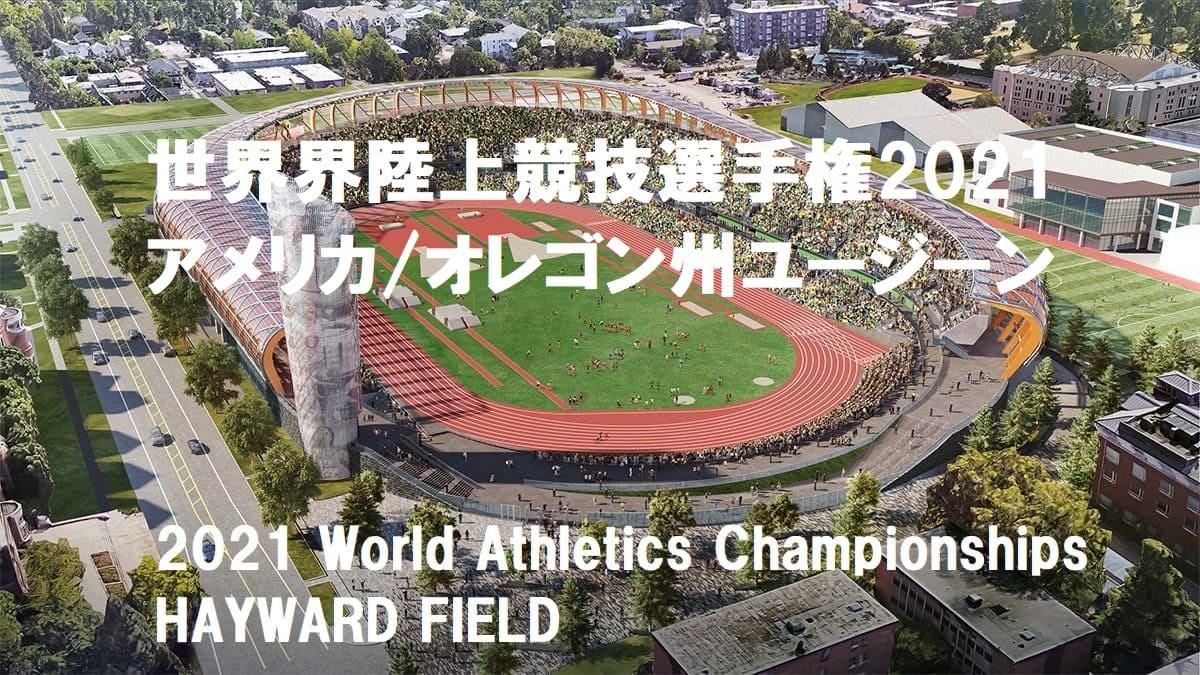 世界陸上選手権2021