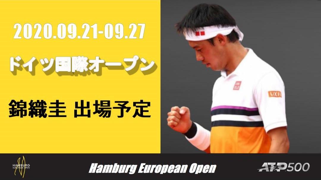 ドイツ国際 オープン(ハンブルク・ヨーロピアン・オープン)出場予定の錦織圭