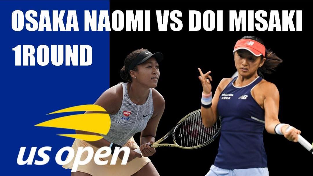 全米オープンテニス2020女子シングルス1回戦 大坂なおみvs土居美咲