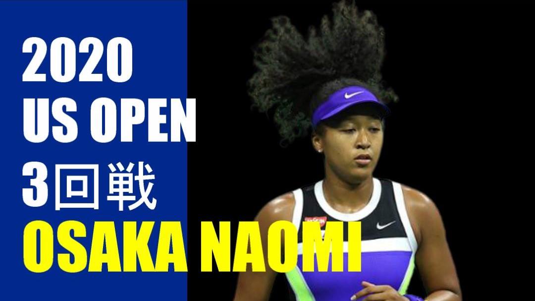 全米オープンテニス2020女子シングルス3回戦 大坂なおみvsマータ・コスチュク