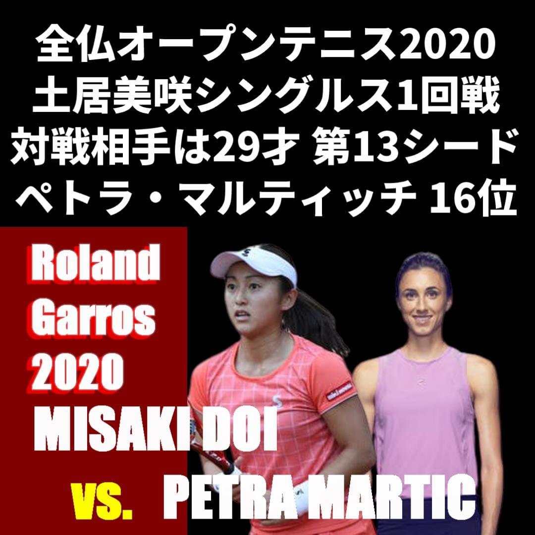 土居美咲vs P.マルティッチ 全仏オープンテニス2020女子シングルス1回戦
