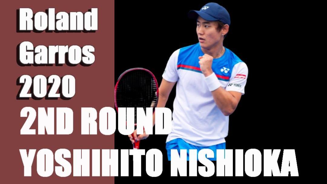 2020全仏オープンテニスの2回戦に進出した西岡良仁選手