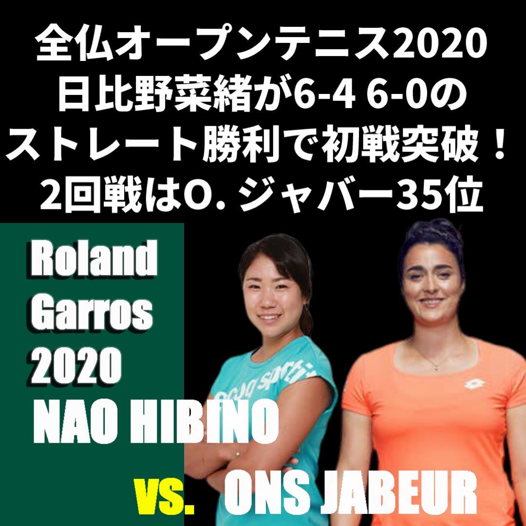 日比野菜緒 全仏オープンテニス2020女子シングルス2回戦