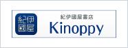 紀伊国屋書店 Kinoppy