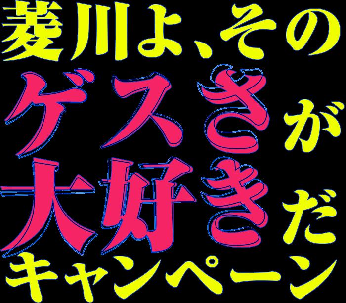 コミックス第3巻発売記念! 選んでくださいキャンペーン!! 抽選で50名に特製クオカプレゼント!!