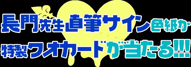 長門先生直筆サイン色紙か特製クオカードが当たる!!!
