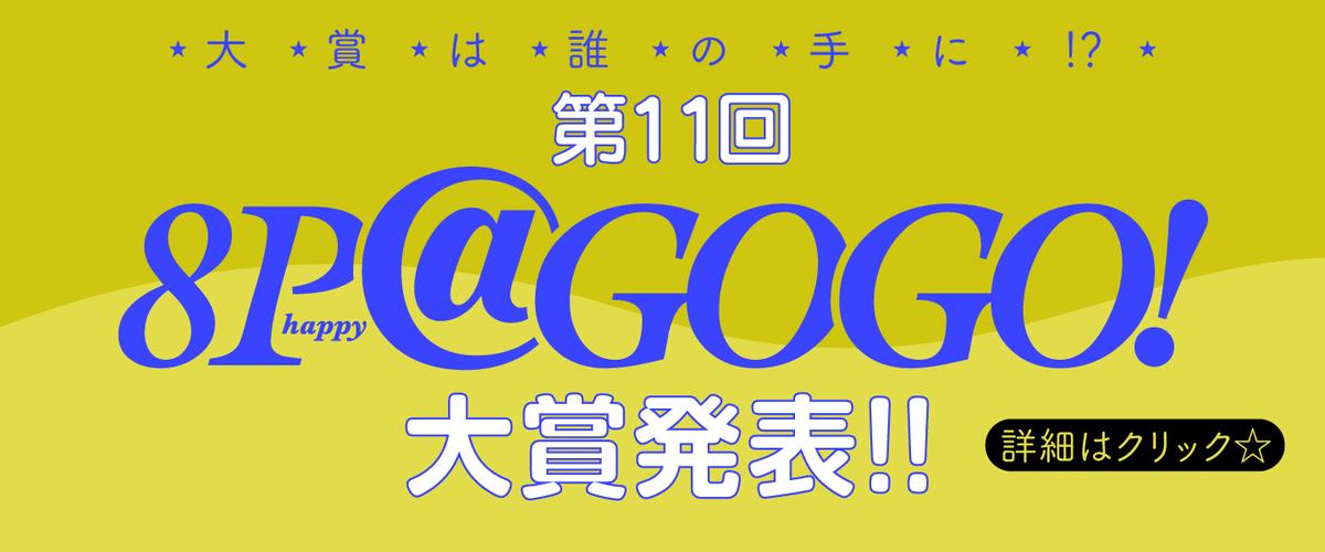 第11回8P@GOGO!集計結果発表!!