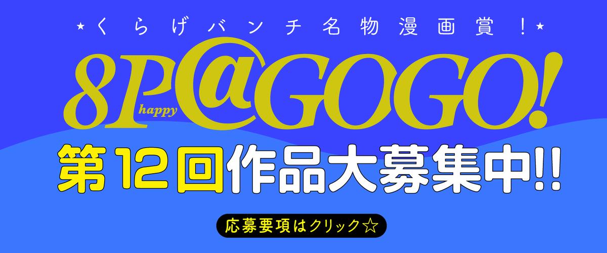 第12回8P@GOGO!応募作品募集中